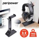 [哈GAME族]滿399免運費 可刷卡 PeriPower MO-01 頭戴式耳機鋁合金防護立架(7PP8MT0032)