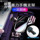 CAFELE 鏡面鋁合金重力感應車用支架 (兩段板扣) 車架/手機座/手機支架 冷氣出風口支架