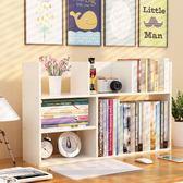 創意簡易桌上書架辦公室書桌架子收納學生桌面省空間置物架小書櫃WY【全館免運八五折】
