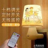 帶遙控杯燈檯燈創意迷你小夜燈哺乳臥室床頭寶寶喂奶燈可調光節能YXS『小宅妮時尚』