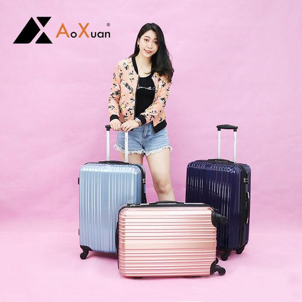 瘋殺價 行李箱AoXuan 20+28吋兩件組PC硬殼耐壓抗撞 登機箱 旅行箱