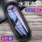 小米手環 小米3 保護貼 水凝膜 熒幕保護膜 防刮花 6片入 小米3專用款 帶圓孔