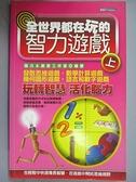【書寶二手書T4/嗜好_DL3】全世界都在玩的智力遊戲(上)_腦力&創意工作室