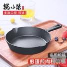 平底鍋不粘鍋煎鍋無涂層鑄鐵生鐵鍋煎牛排鍋家用早餐煎蛋鍋