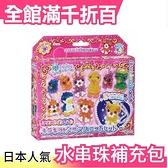 日本 【AQ-100】EPOCH 創意 DIY 玩具 夢幻星星水串珠補充包 禮物【小福部屋】