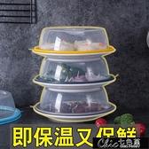 保溫菜罩保鮮剩菜食物收納防塵飯罩防蒼蠅家用蓋菜神器透明多【全館免運】