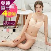 Olivia 無鋼圈深V輕薄棉蕾絲內衣褲套組-四套組【免運直出】