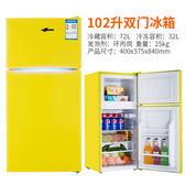 冰箱浪木102L小冰箱家用單門冷凍冷藏節能靜音宿舍雙門式小型電冰箱 全館免運220v igo