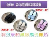 1入 多功能防滑拖鞋 素色款(男/女款)
