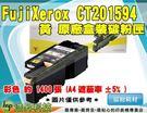 Fuji Xerox CT201594 黃 原廠碳粉匣