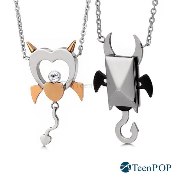 情人項鍊 對鍊 ATeenPOP 鋼項鍊 甜心迷你惡魔 單個價格 情人節禮物