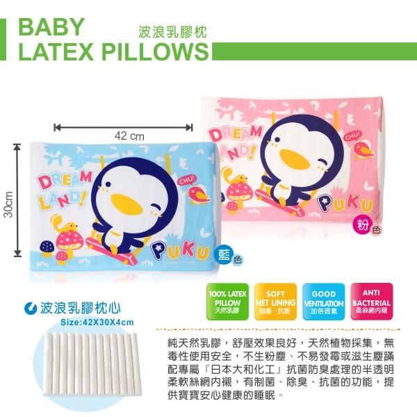 【奇買親子購物網】PUKU 波浪乳膠枕(藍/粉)