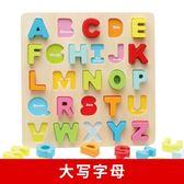 數字母小男孩女寶寶拼圖板兒童早教玩具益智力積木制1-2-3-6周歲0