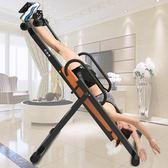 倒立機家用健身器材倒掛倒吊器椎間盤腰椎增高輔助架拉伸機可折疊igo 莉卡嚴選