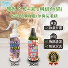 【富樂屋】無患子除臭防護洗毛精(貓咪專用) 200ML + 無患子寵物乾洗潔淨噴霧 250ML