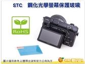 STC 鋼化光學螢幕保護貼 玻璃貼  9H 鋼化貼 保貼 抗油污 防水 for SONY A7RⅡ A7R A7SⅡ A7S A7Ⅱ A7 A7R4