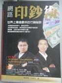 【書寶二手書T1/財經企管_ORT】網路印鈔術-世界上賺錢最快的行_鄭錦聰