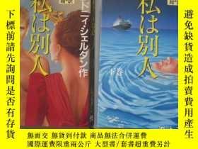 二手書博民逛書店32K罕見日文原版小說 上下冊 頁數 366.323Y24267