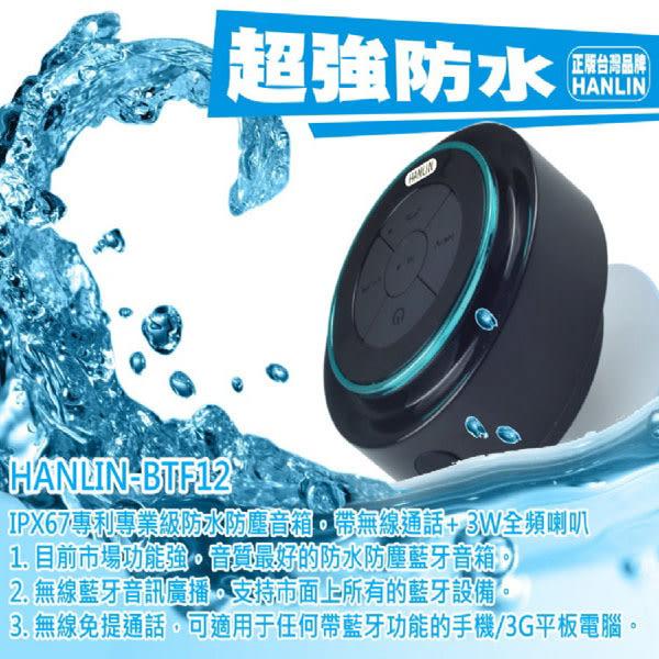 可潛水 藍芽音箱 小喇叭 HANLIN BTF12 IP67 防水7級 震撼重低音 懸空喇叭 自拍 BTF12 滷蛋媽媽