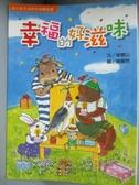 【書寶二手書T8/兒童文學_JQA】幸福的好滋味_吳燈山