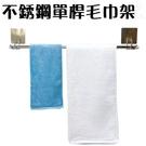 金德恩 台灣製造 不銹鋼單桿毛巾架 免釘免鑽 無痕掛勾系列