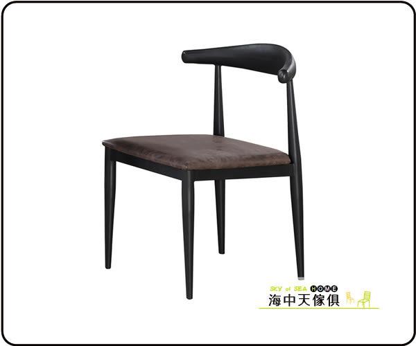 {{ 海中天休閒傢俱廣場 }} C-41 摩登時尚 餐廳系列 A477-15 諾亞工業風金屬餐椅