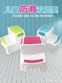 馬桶凳洗手臺兒童增高凳寶寶洗手臺階墊腳凳防滑衛生間上廁所腳踩小板凳 交換禮物