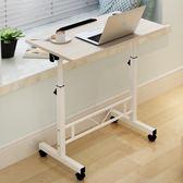 電腦桌台式家用筆記本電腦桌簡約現代行動桌子帶輪升降床邊懶人桌 卡布奇诺igo