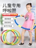 兒童呼啦圈3-5-6-8-10歲幼兒園女寶寶小孩初學者小學生專用YJT 【快速出貨】