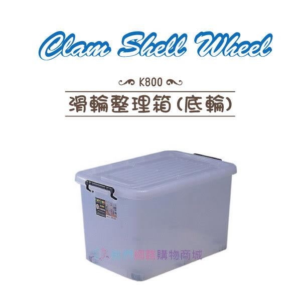 【我們網路購物商城】聯府 K800 滑輪整理箱(底輪) K800 收納箱 置物箱 玩具箱