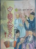 【書寶二手書T8/文學_JEN】中國文學史_楊飛