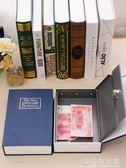 書本保險箱密碼盒子帶鎖紙幣儲錢罐小存錢罐兒童成人創意仿真收納 名購居家