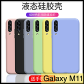 【萌萌噠】三星 Galaxy M11 純色原裝新款液態矽膠殼 全包防摔 彈性磨砂軟殼 手機殼 手機套