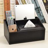 皮革多功能面紙盒 茶幾桌面遙控器收納盒餐巾抽紙盒創意歐式客廳『櫻花小屋』
