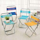 戶外輕便攜帶折疊旅游凳子超輕透氣防銹金屬網布釣魚座椅迷你馬扎 魔法街