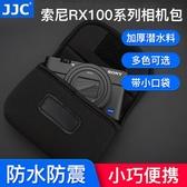相機包 JJC索尼黑卡相機包RX100M6 M7 M5A M4 M3 RX100IV RX100V/III內膽包佳能G7X2 亞斯藍