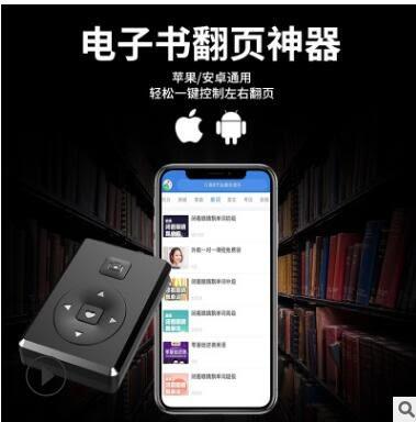 全新G1多功能抖音爆款手機通用視頻錄製翻頁快門藍芽遙控自拍神器 MOON衣櫥