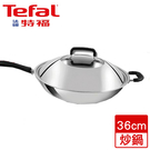 法國特福Tefal 多層鋼單柄炒鍋(36cm)【愛買】