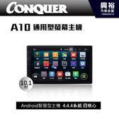 【CONQUER】征服A10通用型 10.1吋螢幕全觸控安卓多媒體主機*內建DVD+藍芽+導航+安卓*四核心