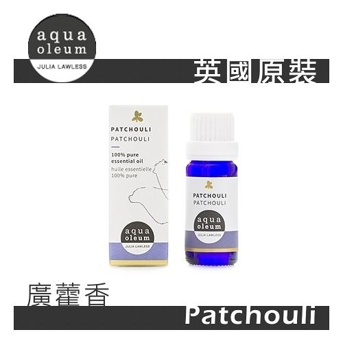 AO 廣藿香純精油 10ml。Patchouli。Aqua Oleum 英國原裝