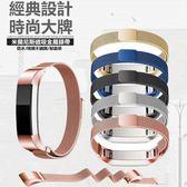 Fitbit alta HR 通用 手錶錶帶 米蘭尼斯 錶帶 金屬錶帶 磁吸 商務 錶帶 替換帶 透氣 防汗 腕帶