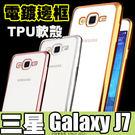 E68精品館 三星 Galaxy J7 J700 電鍍 TPU 超薄 透明 軟殼 手機殼 金屬 質感 保護套 手機套 耐摔