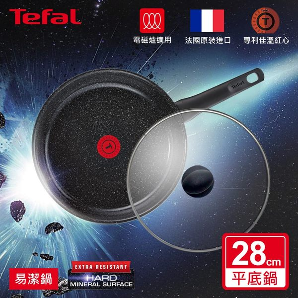 Tefal法國特福 行星系列28CM陶瓷平底鍋+玻璃蓋 SE-C4080602+SE-FP0028301