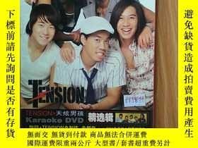 二手書博民逛書店TENSION天炫男孩罕見精選輯 Karaoke DVDY206