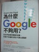 【書寶二手書T1/財經企管_LEO】為什麼Google不夠用?從世界首都到體育知識..._威廉‧龐士東