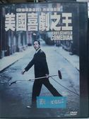 挖寶二手片-K11-005-正版DVD*電影【美國喜劇之王】-杰瑞桑菲爾