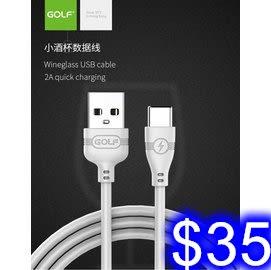 GOLF小酒杯2A 一米快充線 micro USB/iPhone/Type-C 手機平板充電傳輸線數據線