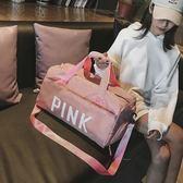 旅行包女手提行李包大容量韓版輕便干濕分離短途男運動袋健身包潮 CY 酷男精品館