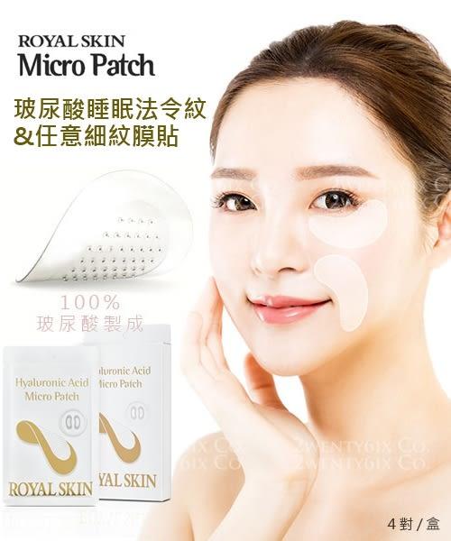 【2wenty6ix】正韓 Royal Skin ★ Micro Patch 玻尿酸睡眠眼膜貼 (4對/盒)