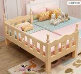 實木兒童床男孩單人床女孩公主床寶寶加寬小床嬰兒拼接大床YYP   琉璃美衣